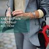 реклама у блоггера Диана Госс
