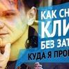 разместить рекламу в блоге Дмитрий Ларин