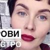 заказать рекламу у блоггера izmailova_makeup