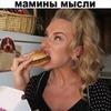 разместить рекламу в блоге Женя Искандаровна