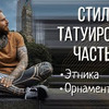 реклама в блоге elenabaskytattoo