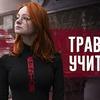 заказать рекламу у блоггера Эвелина Кошкина