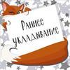 реклама на блоге Лена Лисястая