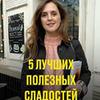 фото на странице Маша Шумакова