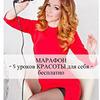 заказать рекламу у блоггера Анна Комарова