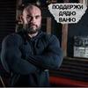 фотография Иван Потапов
