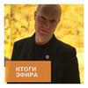 фото на странице Илья Потапов