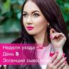 реклама у блоггера Марианна Пастухова