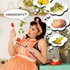 реклама у блоггера Кристина