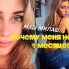 реклама на блоге mash_milash