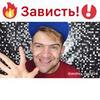 заказать рекламу у блоггера Андрей Огоньков