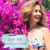 реклама у блогера Анна Черепанина