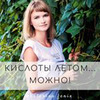 заказать рекламу у блогера Катерина Феникс