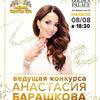 заказать рекламу у блоггера Анастасия Барашкова