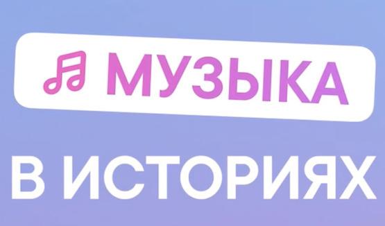 Новый музыкальный стикер ВКонтакте