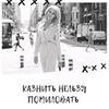 реклама у блоггера Анна Степанова