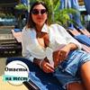 разместить рекламу в блоге milana.malinovna
