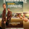 реклама у блоггера Александра Карпова