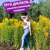 лучшие фото Оля Попова