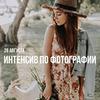 лучшие фото Алия Аминова
