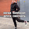 фото на странице Максим Сендом