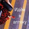 реклама у блоггера Алина Соколова
