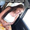 реклама у блоггера Анастасия Созоник