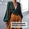 фото Марина Щеняева