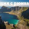 лучшие фото Денис Доропей