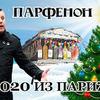 лучшие фото Леонид / Parfenon / Парфенон Парфёнов