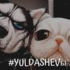 фото yuldashev_blog