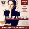 новое фото Наташа Краснова