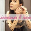 заказать рекламу у блоггера Ксения Вострикова