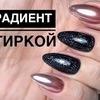 новое фото iren.pro.nogti