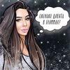 фото на странице Иванна Балак