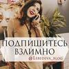 новое фото Анастасия Лебедева