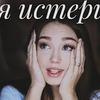фото на странице vika_moseevskix