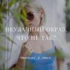 разместить рекламу в блоге Диана Госс