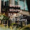 заказать рекламу у блоггера Алексей Ермаков