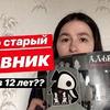 разместить рекламу в блоге ikolyuchka