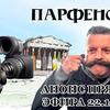 лучшие фото Леонид Парфёнов