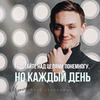 реклама на блоге Максим Гральник