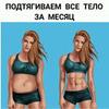 реклама у блоггера Фитнес Фо Вумен