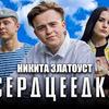 фотография nikita_zlatoust