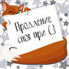 лучшие фото Лена Лисястая