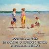 реклама в блоге Мария Школа Мам и Пап