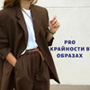 разместить рекламу в блоге Дарья Хеппиест лук