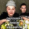 фото Андрей Соколов