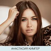 реклама на блоге Анастасия Кимгер