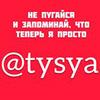 реклама в блоге Туся